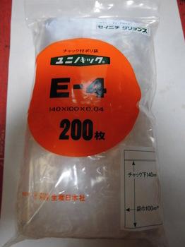 CIMG8053.JPG